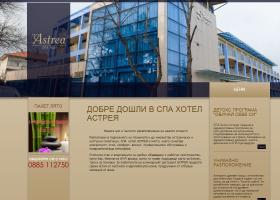 Обучение за работа с уеб сайт на мениджърския екип на Спа Хотел Астреа